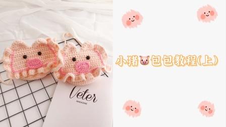 三月瑾旗舰店  钩针编织小猪包包手工视频教程(上)