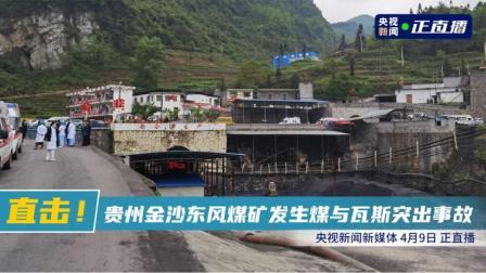 贵州金沙东风煤矿发生煤与瓦斯突出事故