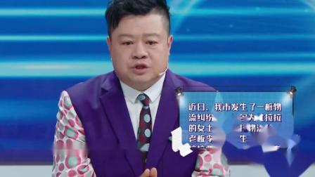 王牌对王牌:马东挑战绕口新闻播报,张绍刚背锅凄惨被水淋了