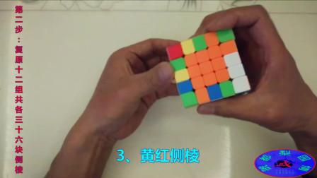 五阶魔方复原(视频制作:虢都梨园情)