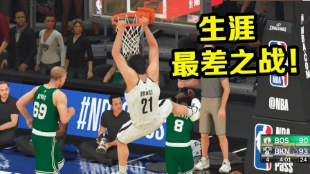 【布鲁】NBA2K21生涯模式:三年来最差一战!仅拿30分!