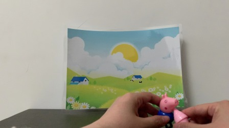 小猪佩奇玩具:今天的太阳好大