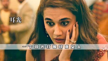 因为一个耳光,这个女人直接选择离婚,印度电影《耳光》