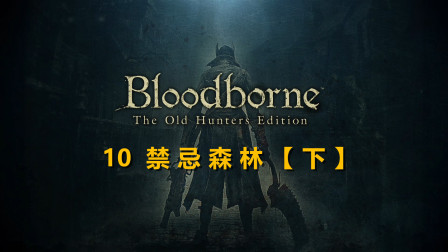 【飛渡】《血源诅咒 BLOODBORNE》秘法流全收集流程攻略解说【10】禁忌森林【下】