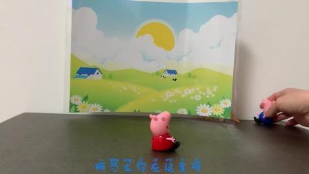 小猪佩奇玩具:乔治的恐龙不见了