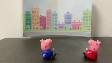 小猪佩奇玩具:爸爸一定会来接我们的