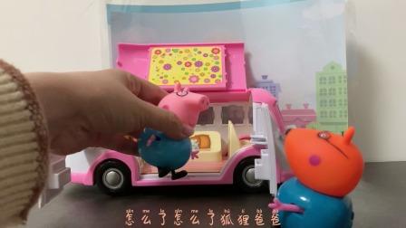 小猪佩奇玩具:开着我心爱的小房车去玩咯