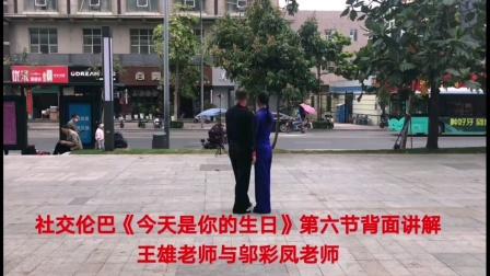 社交伦巴《今天是你的生日》第六节背面讲解和演示,王雄老师与邬彩凤老师