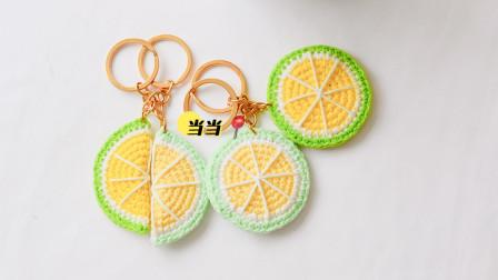 是夏天里的小柠檬呀【钩针编织教程】