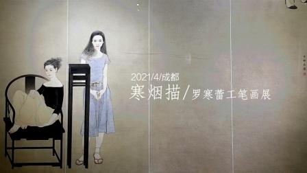 纪录片:寒烟描/罗寒蕾工笔画展(吴世康纪录片工作室)