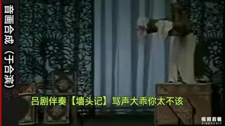 吕剧伴奏【墙头记-搓我上墙你跑开】于合滨上传