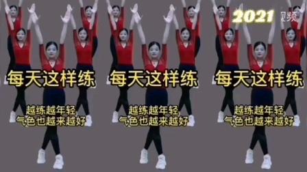 健身操,非常好的自我运动节拍