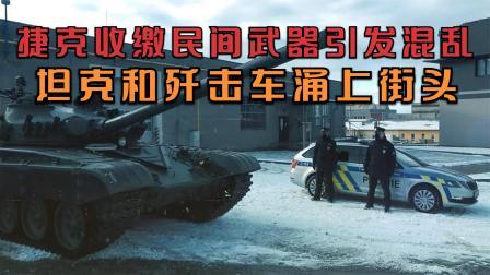开始为全面战争做准备了?捷克要收缴民间武器,居民开坦克上街
