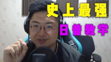 学一下日本人讲中文~
