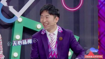 王牌对王牌:华晨宇说王牌家族一直和自己玩,嘉宾来不来无所谓