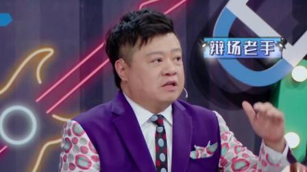 王牌对王牌:杨迪辩论嘉宾更加重要,不然为啥要请他来