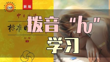 """【日语】从此不怕""""ん"""""""