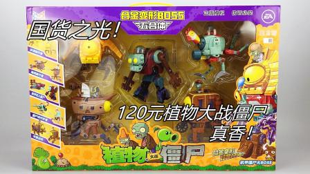 这玩意太香了!植物大战僵尸5合1变形玩具 合金版超值 大鹏评测
