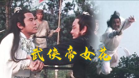 武侠帝女花12:袁若飞大战阴阳教主,用上七绝旋风斩,基本无解