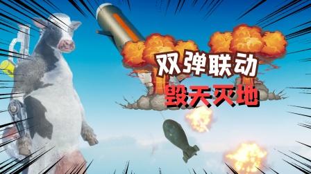 当洲际导弹遇上核弹会怎么样?