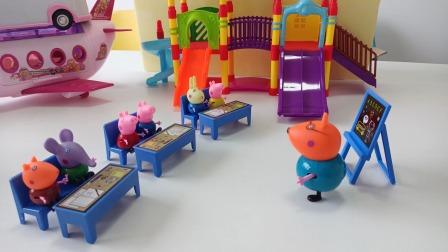 粉红佩奇和小乔治承认错误后得到同学们的赞扬!