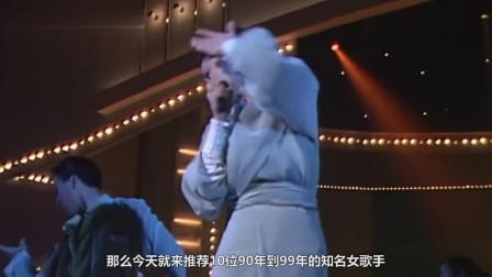 30年前的女神是怎么唱歌的?百花齐放,网友:这才叫实力和颜值