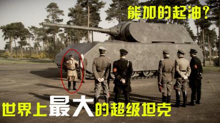来见识一下!希特勒亲自设计的世界最大坦克,188吨,有多可怕?