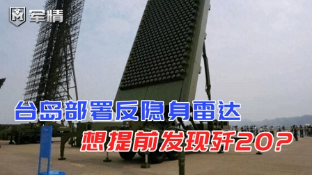 台岛部署反隐身雷达,想提前发现歼20,起不到作用又被美国坑了