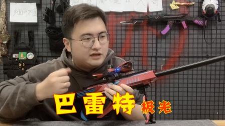 试玩巴雷特极光软弹发射器,自带可见红点属性,这精度没话说