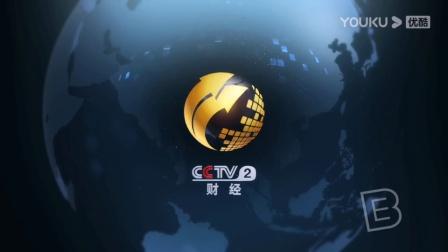 2015年CCTV - 2财经频道改版ID - 主ID