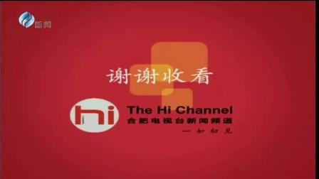 合肥新闻频道闭台(2021-4-9)