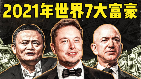 2021的7个世界级大富豪,中国首富另有其人,马云没进世界前7?