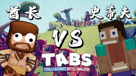 迷你世界酋长与我的世界史蒂夫肉搏!谁能取得胜利?全面战争模拟器
