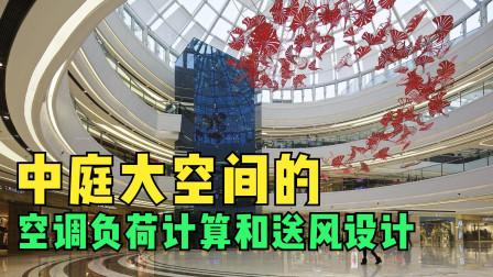 商业大楼中庭是玻璃顶,它的空调负荷如何计算?怎样送风才合理?