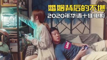 2020年十佳华语片,国内却未上映(上)