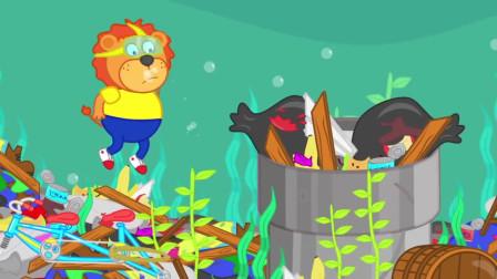 小狮子一家:潜水的小狮子,发现水下都是垃圾,好脏呀!