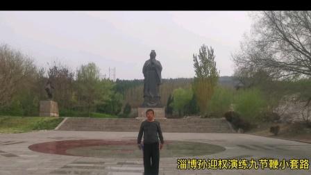 淄博孙迎权演练的九节鞭小套路