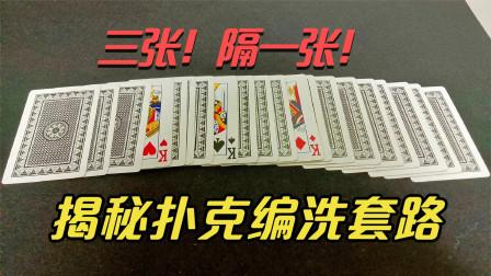 六指牌王:揭秘扑克编洗套路,三张隔一张控制好牌!