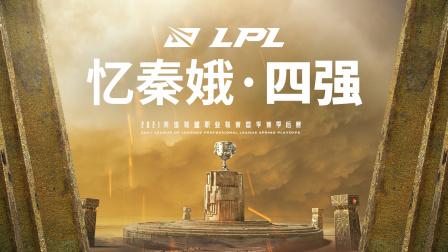 2021LPL春季赛季后赛四强预热:忆秦娥