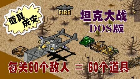 【坦克大战DOS版】道具失效是个神马情况