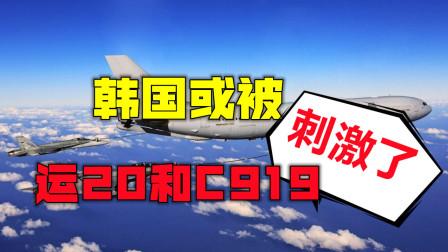 被运20和C919刺激了?韩国杀入大飞机赛道,但可能走上了一条错路