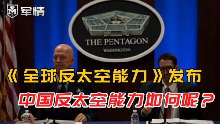 各国太空战能力发布,美国掌握多国数据,中国反太空能力如何?