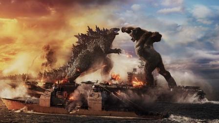 最强两大怪兽巅峰对决,金刚大战哥斯拉完败