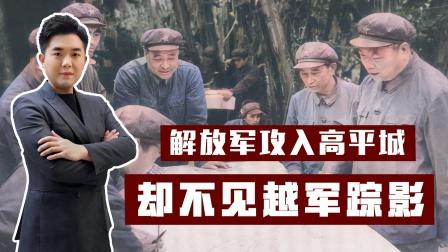 解放军摸进高平城,放眼望去都是中国制造,但越军已经不见踪影