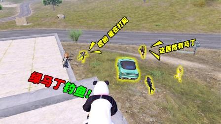 奔奔:绿马丁快乐星球玩法,敌人直呼做狗这方面,还是我最在行!