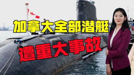 加拿大全部潜艇遭重大事故,或出现永久性损害,集体丧失服役能力