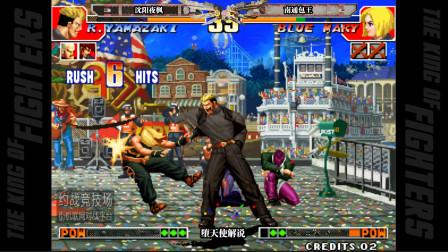 拳皇97互换主力大战,夜枫vs包王!