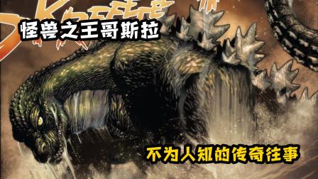 哥斯拉外传:怪兽之王不为人知的传奇往事,各路泰坦谁敢一战?