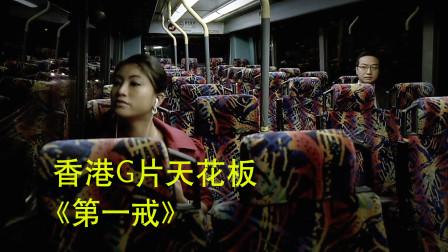 夜班公交车上有2个人,但只有一个是活人,悬疑恐怖片