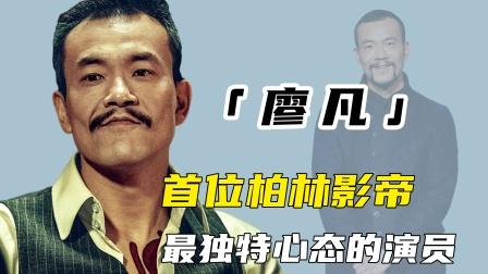 """40岁夺影帝轰动全网,却被问""""廖凡是谁"""""""